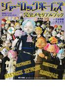 シャーロックホームズ完全メモリアルブック NHKパペットエンターテインメント (ワンダーライフスペシャル)