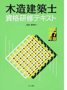 木造建築士資格研修テキスト 平成27年版