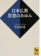日本仏教思想のあゆみ (講談社学術文庫)(講談社学術文庫)