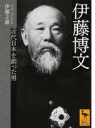 伊藤博文 近代日本を創った男 (講談社学術文庫)(講談社学術文庫)