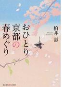 おひとり京都の春めぐり (光文社知恵の森文庫)(知恵の森文庫)