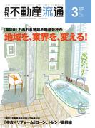 月刊不動産流通 2015年 3月号