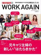 週刊東洋経済 臨時増刊 WORK AGAIN[ワークアゲイン]