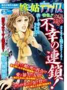 【雑誌版】嫁と姑デラックス2014年2月号(嫁と姑デラックス)