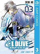 エルドライブ【elDLIVE】 3(ジャンプコミックスDIGITAL)