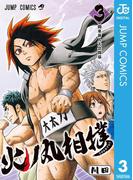 火ノ丸相撲 3(ジャンプコミックスDIGITAL)