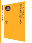 クイズでマスター!使える英会話750フレーズ【音声DL付き】(SB新書)
