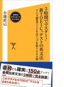 3時間でマスター!新TOEICテストの英文法【音声DL付き】(SB新書)