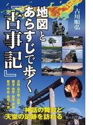 【期間限定価格】地図とあらすじで歩く『古事記』(新人物文庫)
