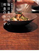 【期間限定価格】笠原将弘の毎日食べたい和食のおかず(扶桑社MOOK)