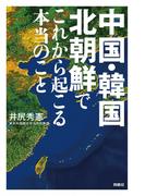 中国・韓国・北朝鮮でこれから起こる本当のこと(扶桑社BOOKS)