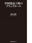 中国食品工場のブラックホール(扶桑社新書)