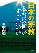 日本の宗教 本当は何がすごいのか(扶桑社BOOKS)