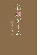 名刺ゲーム(扶桑社BOOKS)