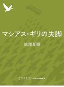 マシアス・ギリの失脚(impala e-books)