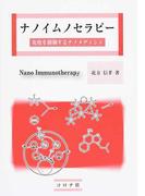 ナノイムノセラピー 免疫を制御するナノメディシン