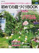 初めての庭づくりBOOK とっておきの実例&アイデアがいっぱい! (SEIBIDO MOOK)