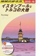 地球の歩き方 2015〜16 E03 イスタンブールとトルコの大地