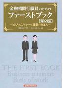 金融機関行職員のためのファーストブック ビジネスマナーと仕事のきほん 第2版