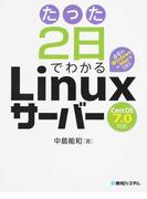 たった2日でわかるLinuxサーバー 自宅のWindows or MacでOK!