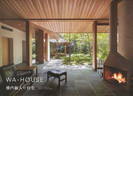 WA−HOUSE 横内敏人の住宅