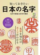 知っておきたい日本の名字 名字の歴史は日本の歴史 名字を知ればルーツがわかる