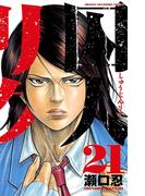 囚人リク(21)(少年チャンピオン・コミックス)