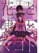 花と嘘とマコト(少年チャンピオンコミックス・タップ!)