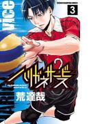ハリガネサービス 3(少年チャンピオン・コミックス)