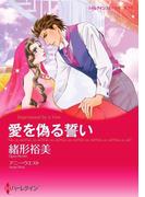 愛を偽る誓い(ハーレクインコミックス)