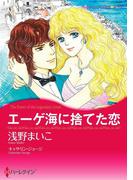 エーゲ海に捨てた恋(ハーレクインコミックス)