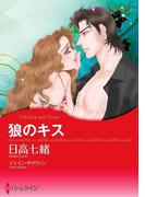 狼のキス(ハーレクインコミックス)