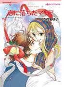 恋に落ちたマリア(ハーレクインコミックス)