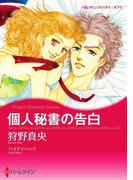 個人秘書の告白(ハーレクインコミックス)