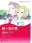 超一流の男(ハーレクインコミックス)
