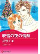 吹雪の夜の情熱(ハーレクインコミックス)