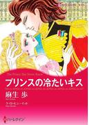 プリンスの冷たいキス(ハーレクインコミックス)
