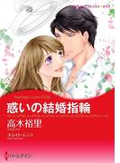 惑いの結婚指輪(ハーレクインコミックス)