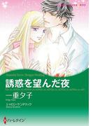 誘惑を望んだ夜(ハーレクインコミックス)