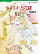 ゆずられた花嫁(ハーレクインコミックス)