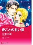 夜ごとの甘い夢(ハーレクインコミックス)