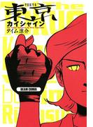 東京カイシャイン(ビームコミックス)