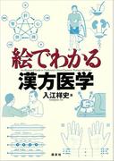 絵でわかる漢方医学(KS絵でわかるシリーズ)