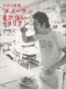 ナポリ食堂「ダ イーサ」の まかないイタリアン(講談社のお料理BOOK)