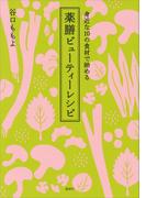 身近な10の食材で始める 薬膳ビューティーレシピ(講談社のお料理BOOK)