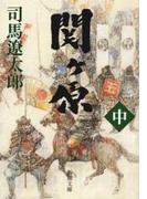 関ヶ原(中)(新潮文庫)(新潮文庫)