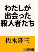 わたしが出会った殺人者たち(新潮文庫)(新潮文庫)