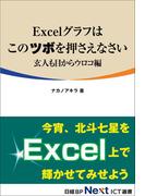 Excelグラフはこのツボを押さえなさい 玄人も目からウロコ編(日経BP Next ICT選書)(日経BP Next ICT選書)