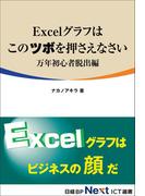 Excelグラフはこのツボを押さえなさい 万年初心者脱出編(日経BP Next ICT選書)(日経BP Next ICT選書)