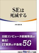SEは死滅する(日経BP Next ICT選書)(日経BP Next ICT選書)
